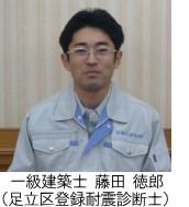 耐震診断士の藤田です。